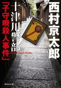 十津川警部「子守唄殺人事件」