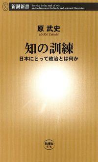 知の訓練―日本にとって政治とは何か―