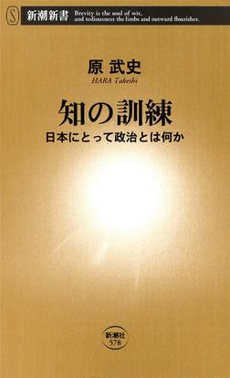 知の訓練―日本にとって政治とは何か―-電子書籍