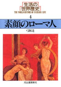 生活の世界歴史〈4〉素顔のローマ人