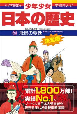 学習まんが 少年少女日本の歴史2 飛鳥の朝廷 ―古墳・飛鳥時代―-電子書籍
