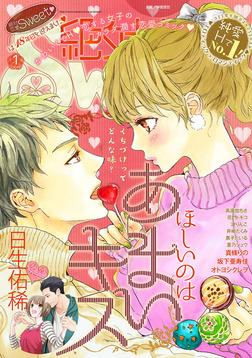 絶対恋愛Sweet 2019年1月号-電子書籍
