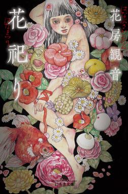 花祀り-電子書籍