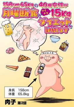 158cm65kgの40歳女性が月曜断食でマイナス15kgダイエットを目指します 2話 【単話売】-電子書籍