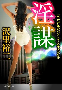 淫謀-電子書籍