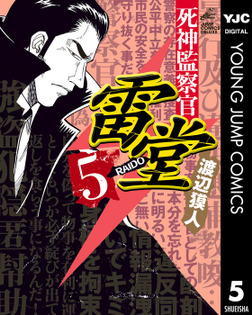 死神監察官雷堂 5-電子書籍