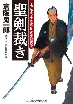 聖剣裁き 浅草三十八文見世裏帳簿-電子書籍