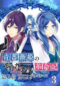 青薔薇姫のやりなおし革命記【分冊版】 3