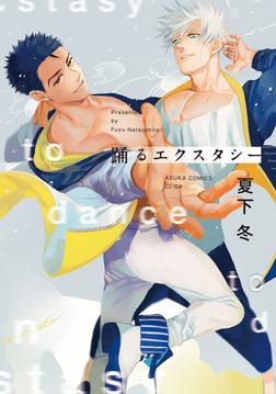 踊るエクスタシー【電子特典コミック付き】-電子書籍