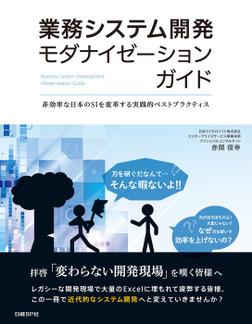 業務システム開発モダナイゼーションガイド 非効率な日本のSIを変革する実践的ベストプラクティス-電子書籍