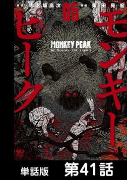 モンキーピーク【単話版】 第41話-電子書籍
