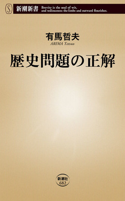 歴史問題の正解-電子書籍
