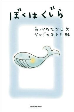 タレント絵本シリーズ2 ぼくはくじら-電子書籍