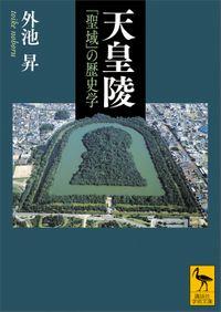天皇陵 「聖域」の歴史学(講談社学術文庫)