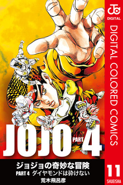 ジョジョの奇妙な冒険 第4部 カラー版 11-電子書籍