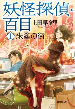 妖怪探偵・百目1~朱塗りの街~-電子書籍