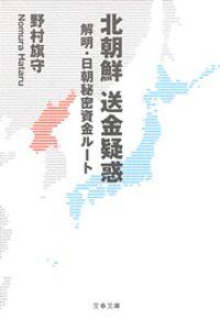 北朝鮮 送金疑惑(文春文庫)