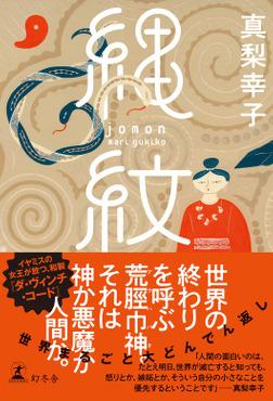 縄紋-電子書籍