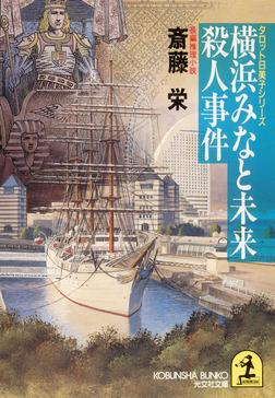 横浜みなと未来殺人事件-電子書籍