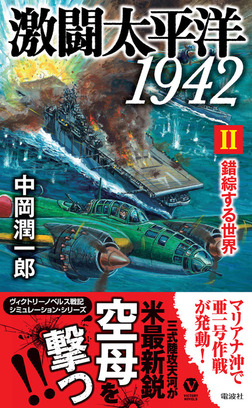 激闘太平洋1942(II)錯綜する世界-電子書籍