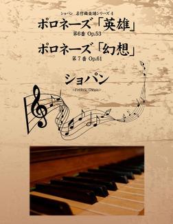 ショパン 名作曲楽譜シリーズ4 ポロネーズ第6番「英雄」 Op.53 ポロネーズ第7番「幻想」 Op.61-電子書籍