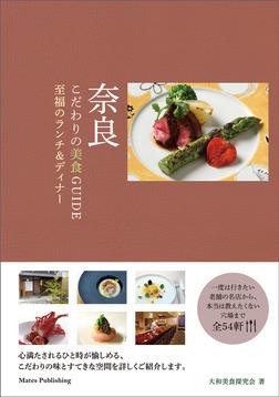 奈良 こだわりの美食GUIDE 至福のランチ&ディナー-電子書籍