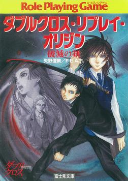 ダブルクロス・リプレイ・オリジン 破滅の剣-電子書籍