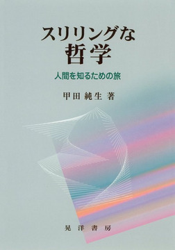 スリリングな哲学 : 人間を知るための旅-電子書籍
