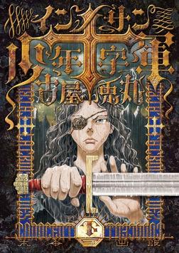 インノサン少年十字軍(下)-電子書籍