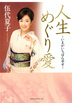 人生めぐり愛(KKロングセラーズ)-電子書籍