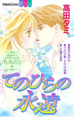 高田タミ恋愛読み切り集 オトナの引力(4)-電子書籍