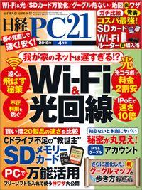 日経PC21 (ピーシーニジュウイチ) 2018年 4月号 [雑誌]