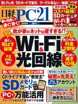 日経PC21 (ピーシーニジュウイチ) 2018年 4月号 [雑誌]-電子書籍