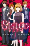【期間限定 無料お試し版】Sister (1)