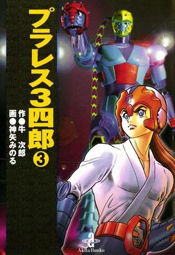プラレス3四郎 3-電子書籍