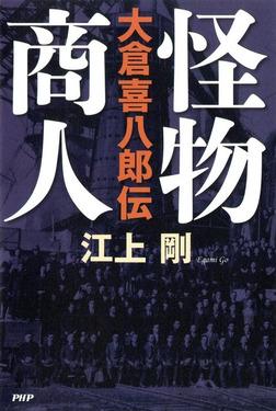 怪物商人 大倉喜八郎伝-電子書籍