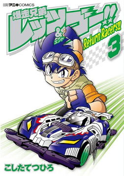 爆走兄弟レッツ&ゴー!! Return Racers!!(3)-電子書籍