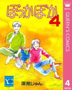 ぽっかぽか 4-電子書籍