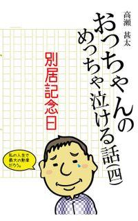 おっちゃんのめっちゃ泣ける話(四) 別居記念日