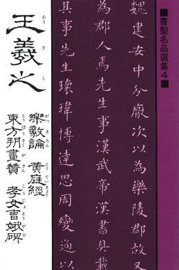 書聖名品選集(4)王羲之 : 楽毅論・黄庭經・東方朔畫賛・考女曹娥碑-電子書籍