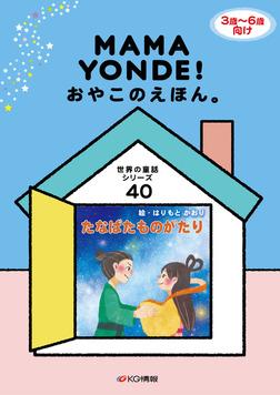 親子の絵本。ママヨンデ世界の童話シリーズ たなばたものがたり-電子書籍
