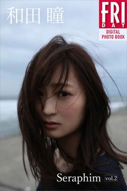 和田瞳「Seraphim vol.2」 FRIDAYデジタル写真集-電子書籍