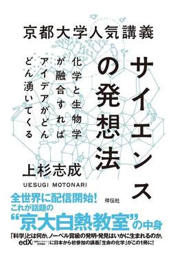 京都大学人気講義 サイエンスの発想法-電子書籍