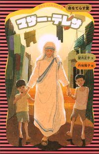 マザー・テレサ(講談社 火の鳥伝記文庫)