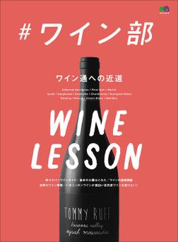 #ワイン部-電子書籍