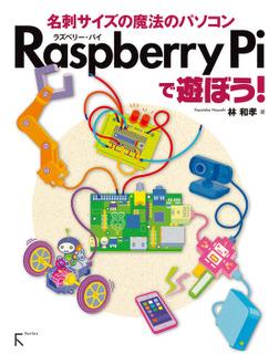 Raspberry Piで遊ぼう!-電子書籍