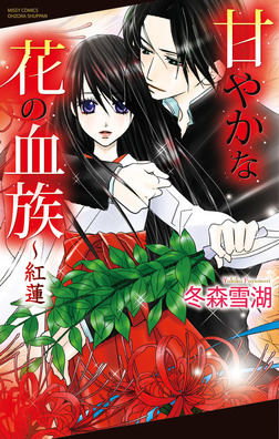 甘やかな花の血族~紅蓮-電子書籍