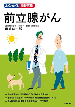 前立腺がん-電子書籍
