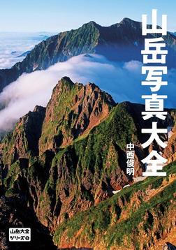 山岳写真大全-電子書籍