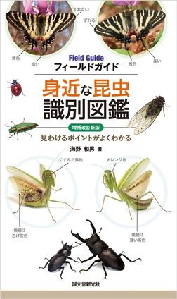 増補改訂新版 身近な昆虫識別図鑑-電子書籍